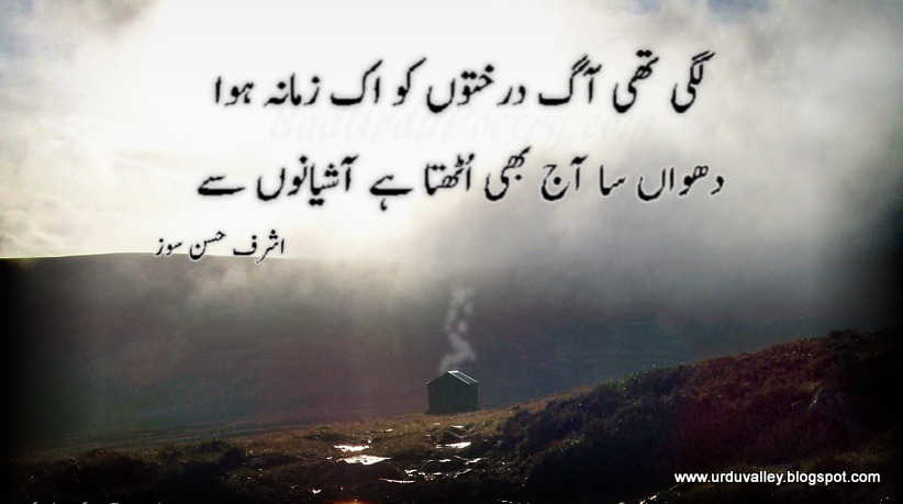 best love urdu poetry sms with heart touching pictures