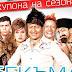 """""""Пълна лудница""""-от 12 юли по НоваТВ"""
