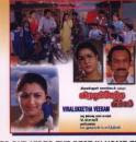 Viralukketha Veekkam (1999) - Tamil Movie