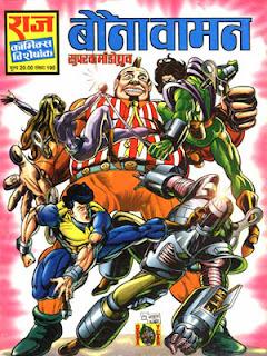 BAUNA WAAMAN (Super Commando Dhruv-SCD)