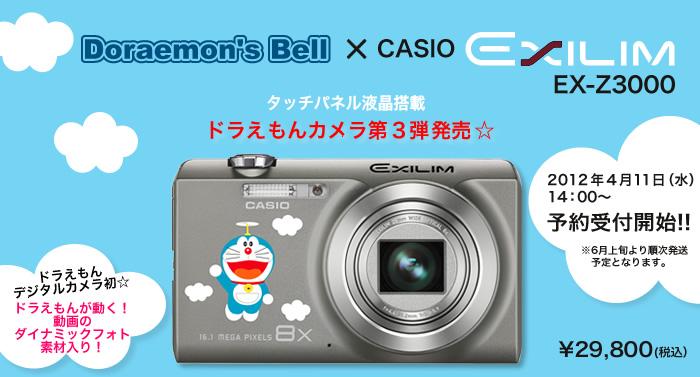 哆啦A夢相機