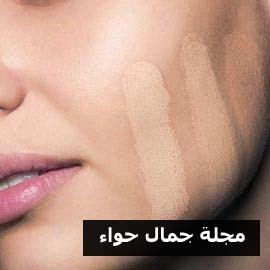 7 نصائح لوضع وشراء كريم الأساس مجلة جمال حواء