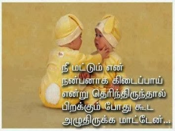 Tamil+Love+Quotes+Tamil+Kavithai+Tamil+Kadhal+Kavithai+With+Images+(7 ...