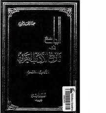 حمل كتاب ( الجامع في تاريخ الأدب العربي القديم) لحنا الفاخوري