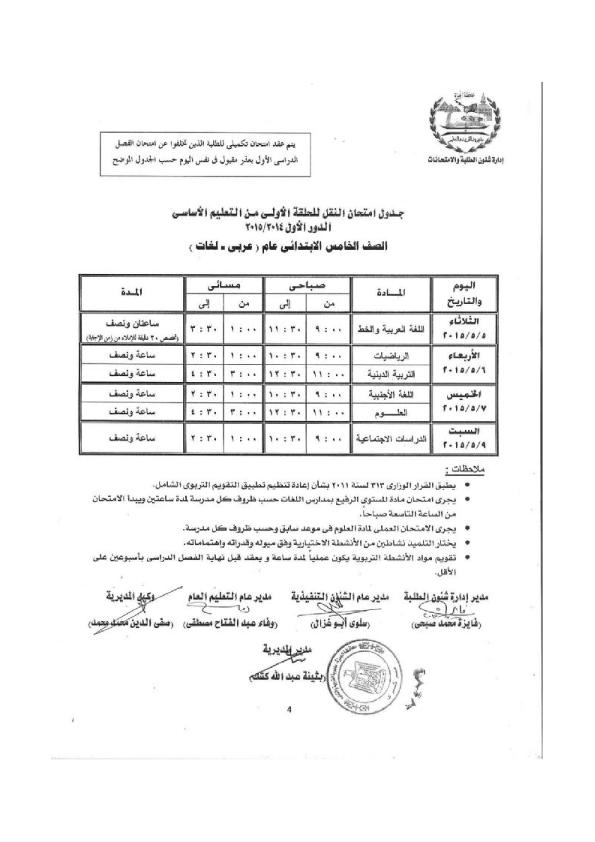 جداول امتحانات محافظة الجيزة الصف الخامس الإبتدائى 2015 أخر العام جيز%D