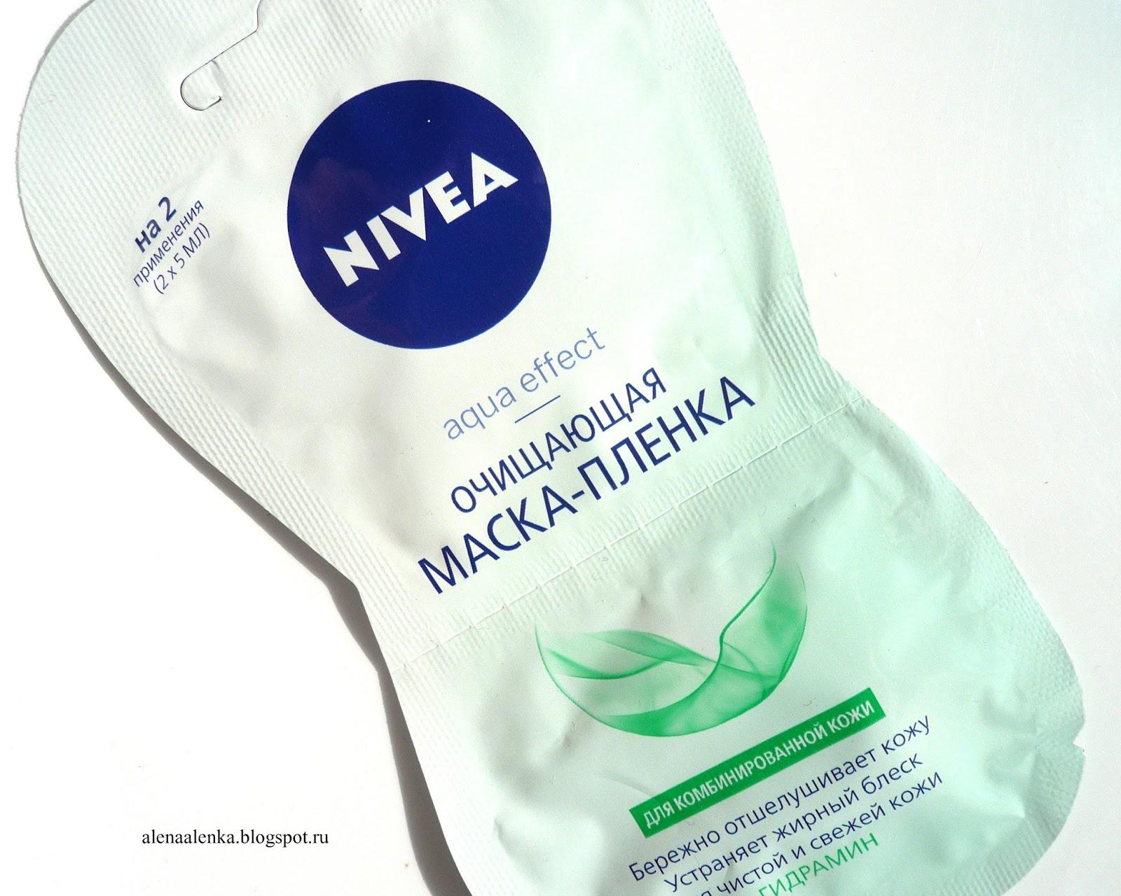 nivea маска для лица, маска-пленка, очищение от nivea