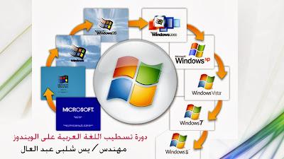 تسطيب اللغة العربية على ويندوز إكس بى بدون إسطوانة