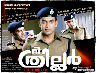 http://3.bp.blogspot.com/-6GdqsGM00q8/TaFdpO2bBMI/AAAAAAAABgQ/asoEJGB3A8I/s1600/The-Thriller-Malayalam-Movie-2010-Songs.jpg
