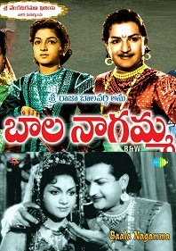 Bala Nagamma  telugu Movie