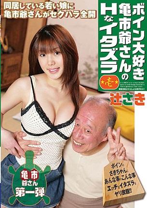 xem Loạn luân ông cháu nhà Saki Tsuji