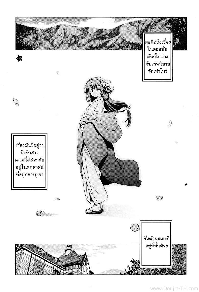 เธอชื่อรินโด 1 - หน้า 2