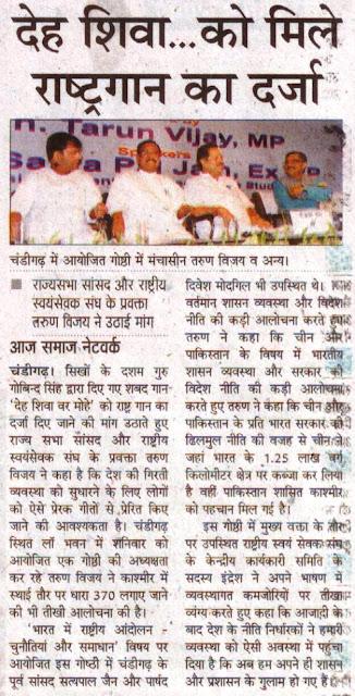 चंडीगढ़ में आयोजित गोष्ठी में मंचासीन तरुण विजय, सत्य पाल जैन व अन्य।