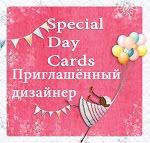 """Я приглашенный дизайнер блога """"Special Day Cards"""""""
