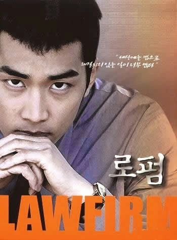 OST ~ 로펌 (Law Firm)