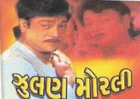 Zulan Morli Gujarati Movie