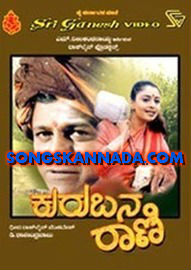 Kurubana Rani Mp3 songs download