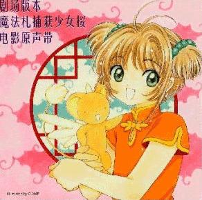 Thủ Lĩnh Thẻ Bài Sakura Movie 1+2