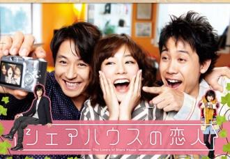 Dorama: Share House no Koibito Sharehouse+no+koibito