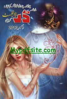 Aanchal Digest December 2013