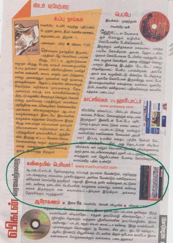 madhumathi,தூரிகை,தூறல்,மதுமதி,ஆனந்தவிகடன்