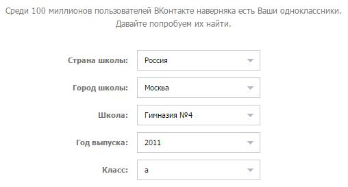 вконтакте быстрая регистрация