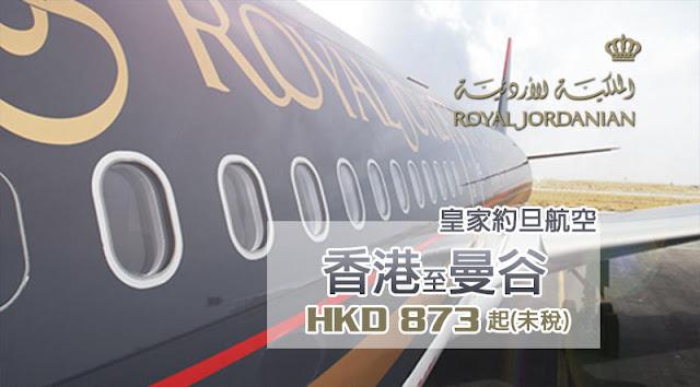 皇家約旦航空 787飛泰國!香港飛曼谷HK$873起,3月底前出發!