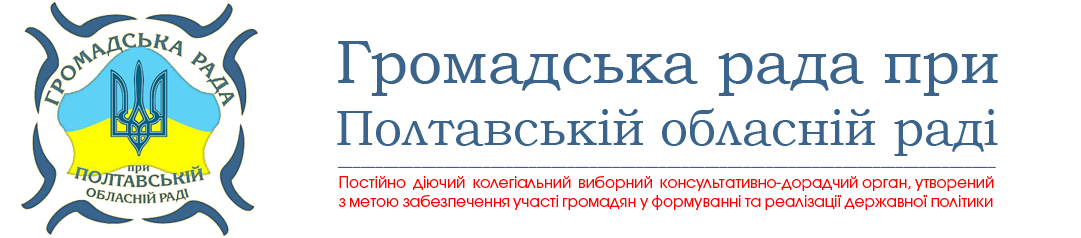 Громадська рада при Полтавській обласній раді