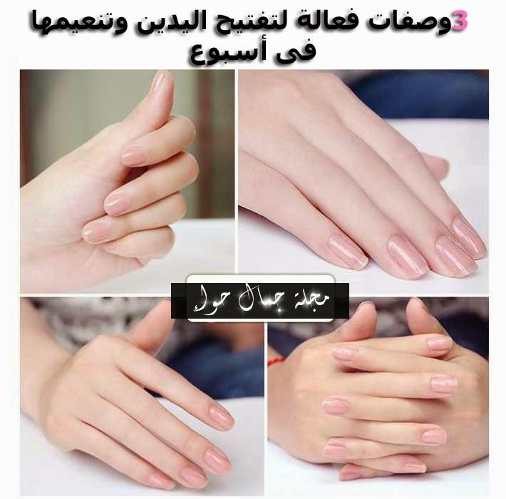3 وصفات فعالة لتفتيح اليدين وتنعيمها فى أسبوع