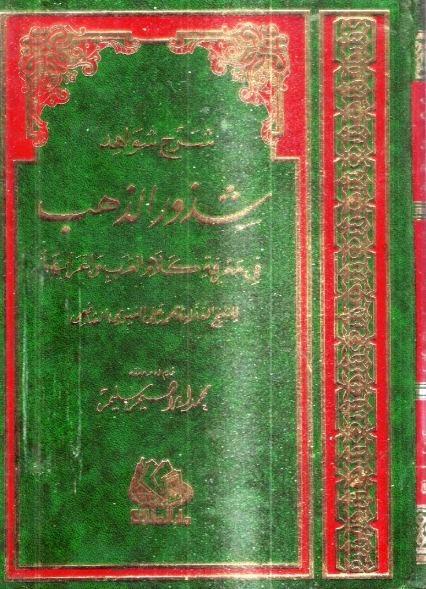 شرح شواهد شذور الذهب - محمد بن علي الفيومي الشافعي pdf