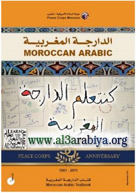 Moroccan darija Arabic