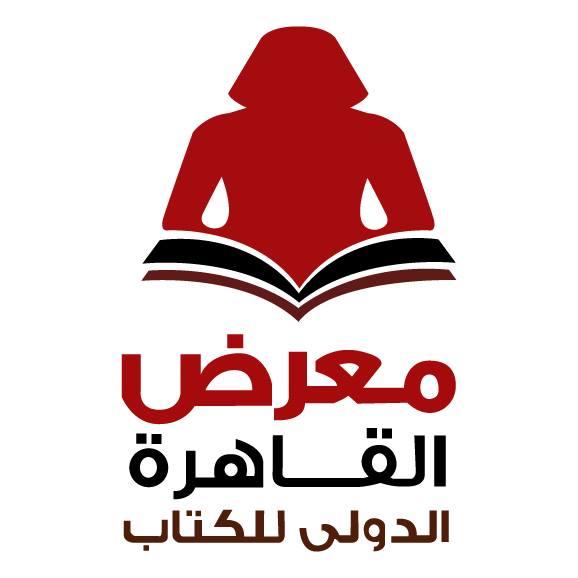 إفتتاح معرض القاهرة الدولى للكتاب فى دورتة 47 لعام 2016