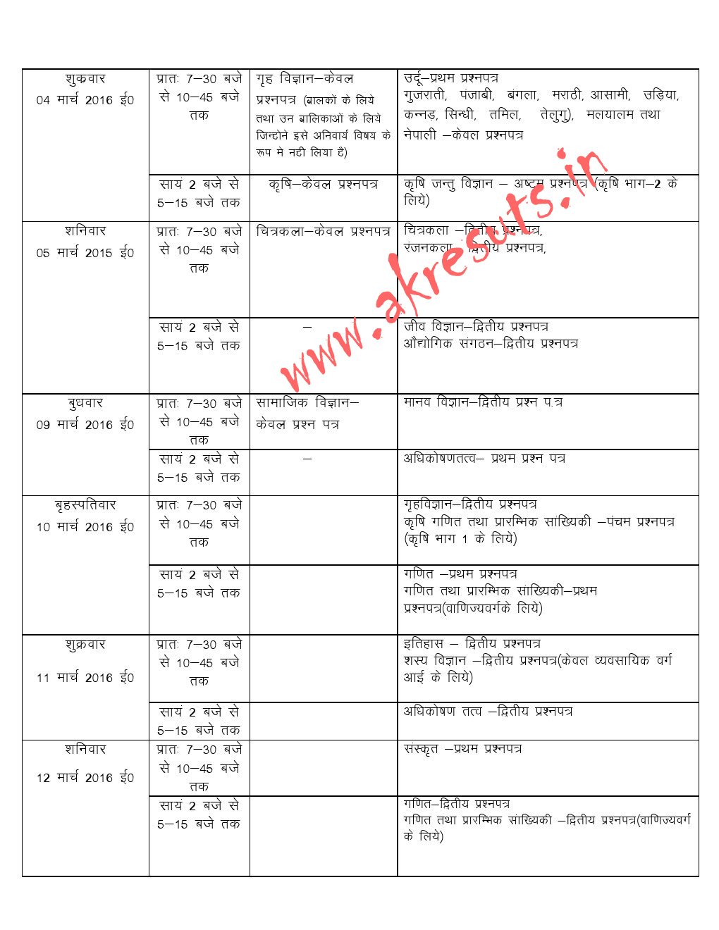 12th class time table 2016 download calendars for 12th time table