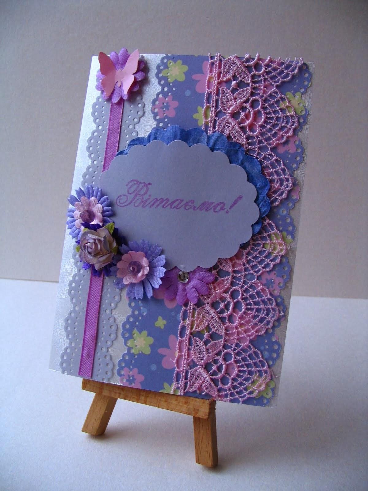 Открытка не день рождения маме - открытка 7660 рубрики