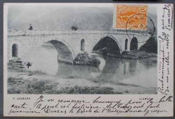 Γέφυρα Αλαμάνας.