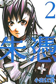 [小出もと貴] AKATSUKI-朱憑- 第01-02巻
