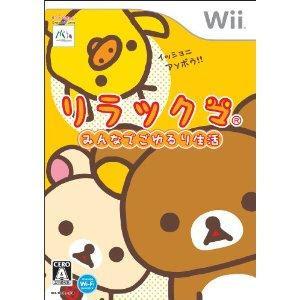 [Wii]リラックマ みんなでごゆるり生活 (JPN) ISO Download