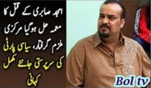 Prime Suspect Of Amjad Sabri's Murder Case Arrested