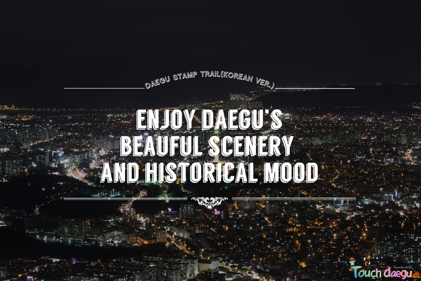 Enjoy Daegu's beautiful scenery and historical mood with Daegu stamp trail!