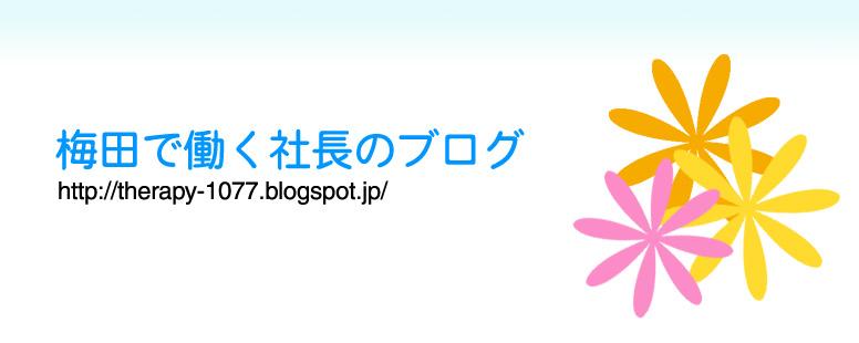 梅田で働く社長のブログ