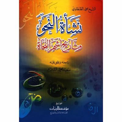 نشأة النحو وتاريخ أشهر النحاة - محمد الطنطاوي pdf
