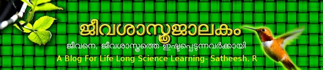 jeevasasthrajalakam, ജീവശാസ്ത്രജാലകം, biological science, life science, medical science