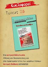 ΚΥΚΛΟΦΟΡΗΣΕ ΤΟ ΝΕΟ ΤΕΥΧΟΣ ΤΟΥ ΠΕΡΙΟΔΙΚΟΥ αντιτετράδια της εκπαίδευσης [116]