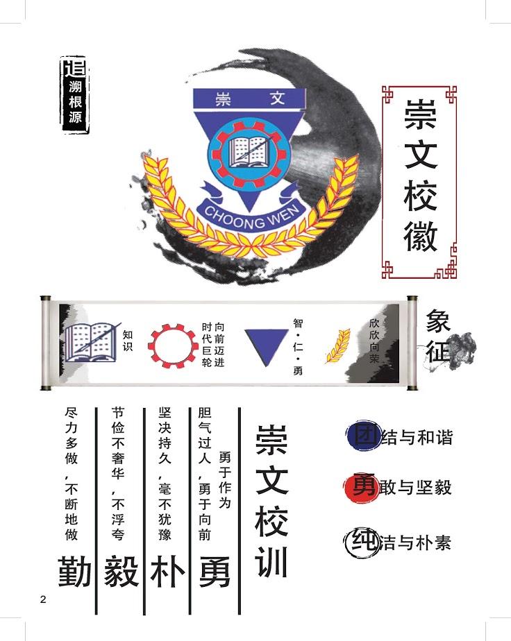 2018年校刊