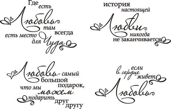 Скрапбукинг свадьба надписи
