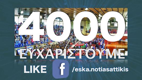 4000 ...ΕΥΧΑΡΙΣΤΟΥΜΕ !