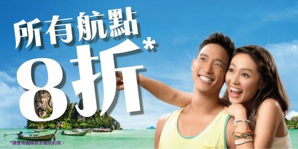 HKExpress 「補飛」,今晚(5月19日)零晨12點開賣全部航點【8折】,12月前出發