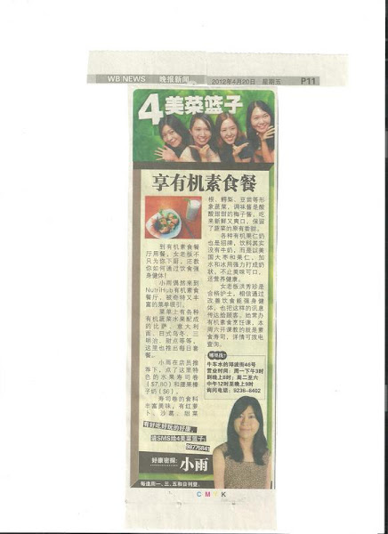 Write up on NutriHub by Chinese Newspaper Lian He Wan Bao on 20 April 2012
