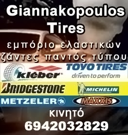 Giannakopoulos Tires