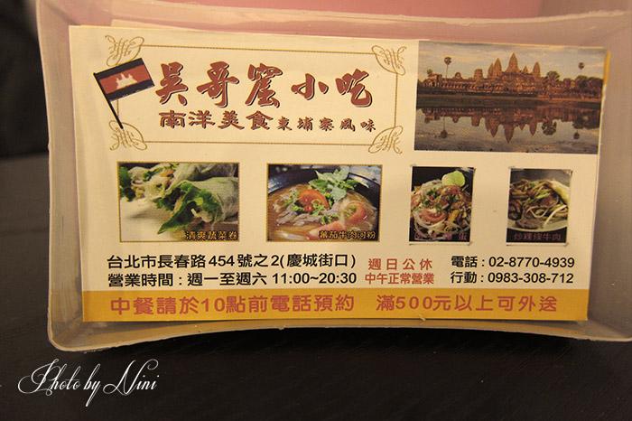 【台北松山區】吳哥窟風味小吃。上班族愛光顧的異國美食