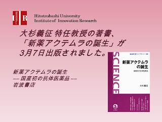 【お知らせ】大杉先生の著書「新薬アクテムラの誕生」が発売されました